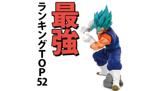 ドラゴンボール最強キャラクターランキングTOP52【ブロリーは何位?】