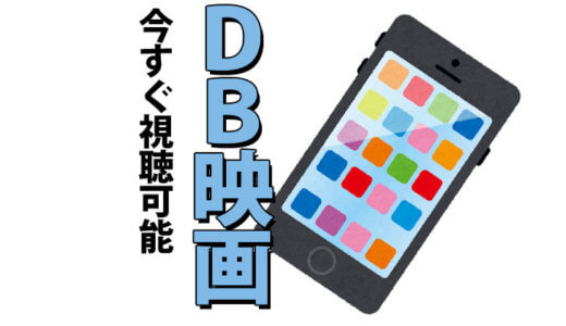 ドラゴンボール映画 動画配信サイトまとめ【アニチューブは×】
