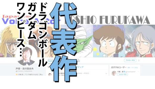 ドラゴンボール ピッコロ声優・古川登志夫【代表作まとめ】