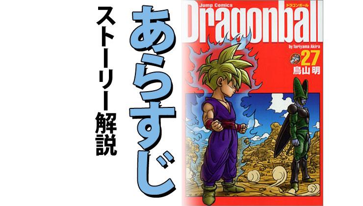 ドラゴンボール 平行世界