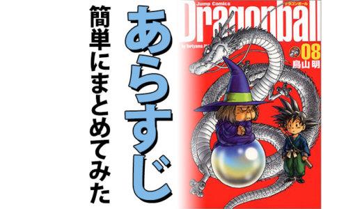 ドラゴンボールあらすじ【簡単!ストーリー解説】