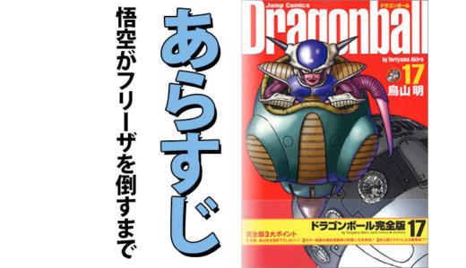 ドラゴンボールあらすじ【ナメック星・フリーザ編】