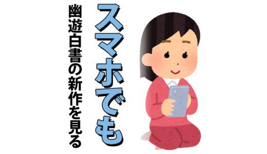 幽遊白書 新作アニメ動画を無料視聴する方法【内容も紹介】